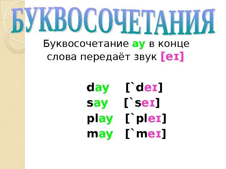квартир Ленинский слова с оконьчанием дь символов