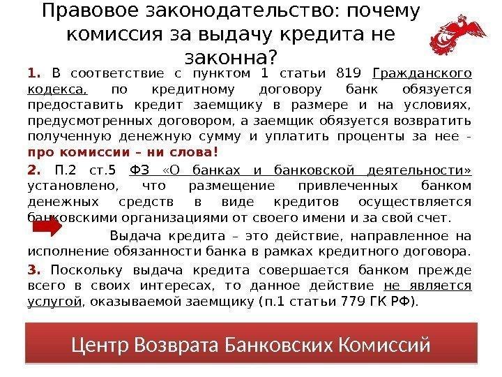 Статья 475 гражданского кодекса рф почти пользовались