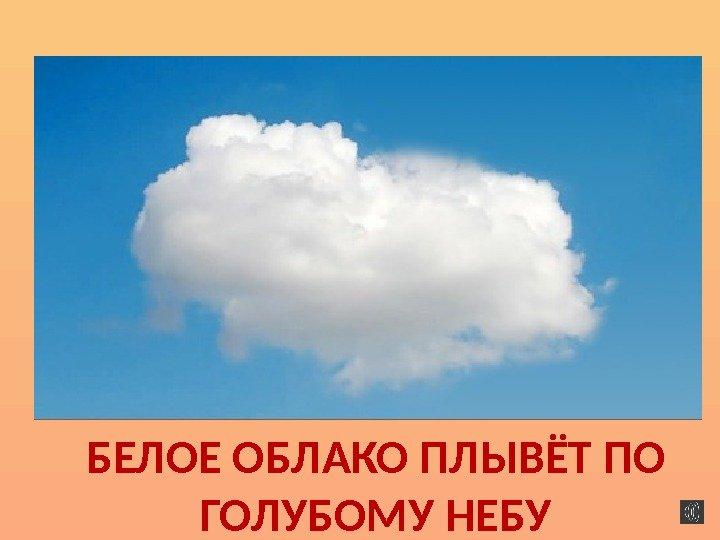 Стих белое облако