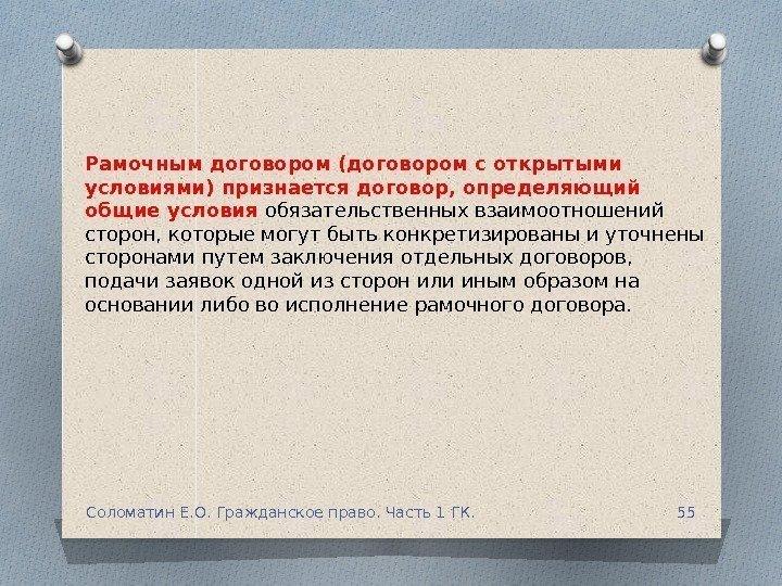 Опцион Гк Рф