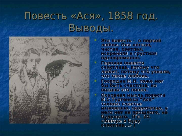 История создания аси тергенева