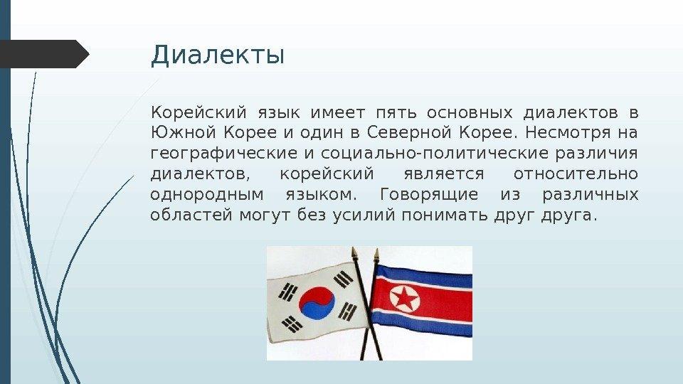 несмотря на корейскую сборку