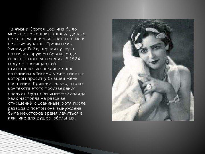 Есенин письмо к женщине стих безруков 114