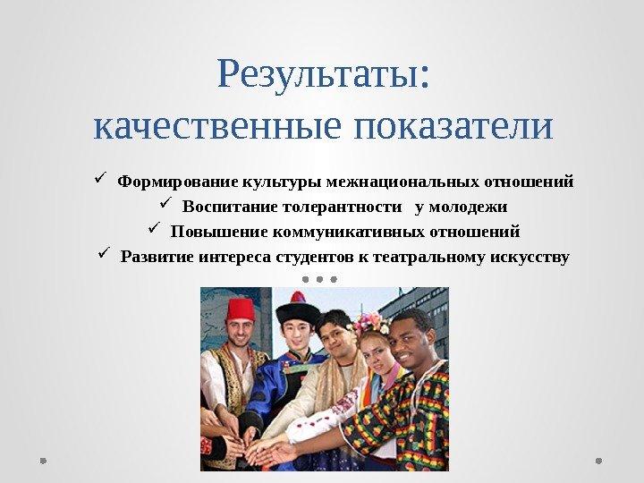 Воспитание толерантности в межнациональных отношениях