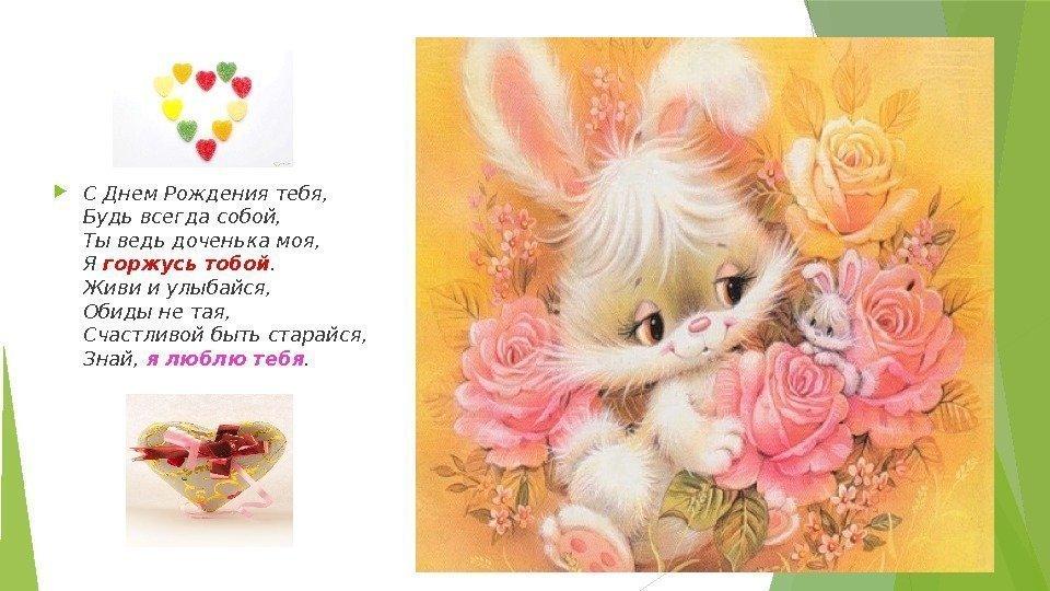 С днём рождения дочка поздравления открытки6