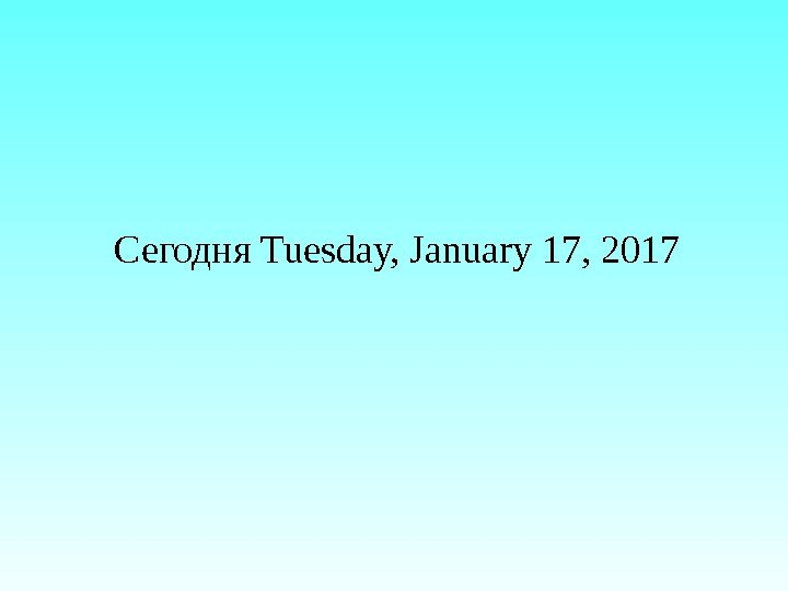 Сегодня Tuesday, January 17, 2017