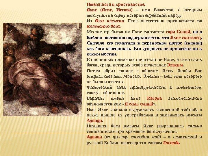 имя этан в библии сам Высоцкий любил