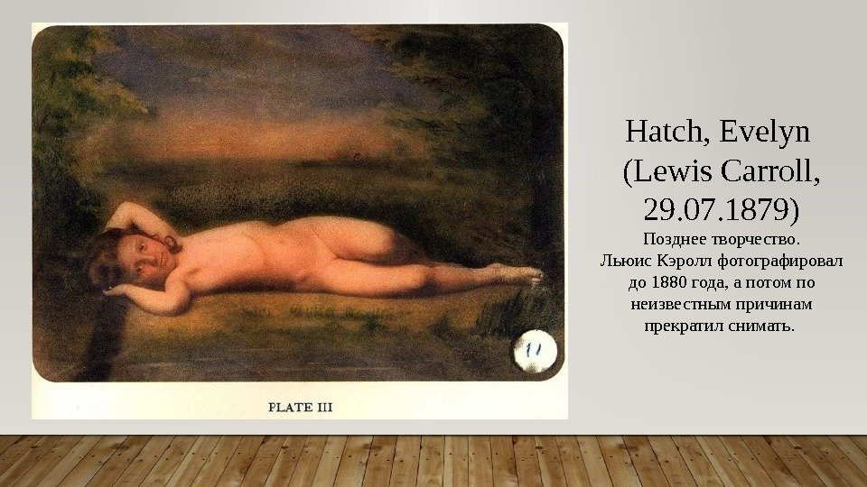 Lewis carroll naked girls — pic 12