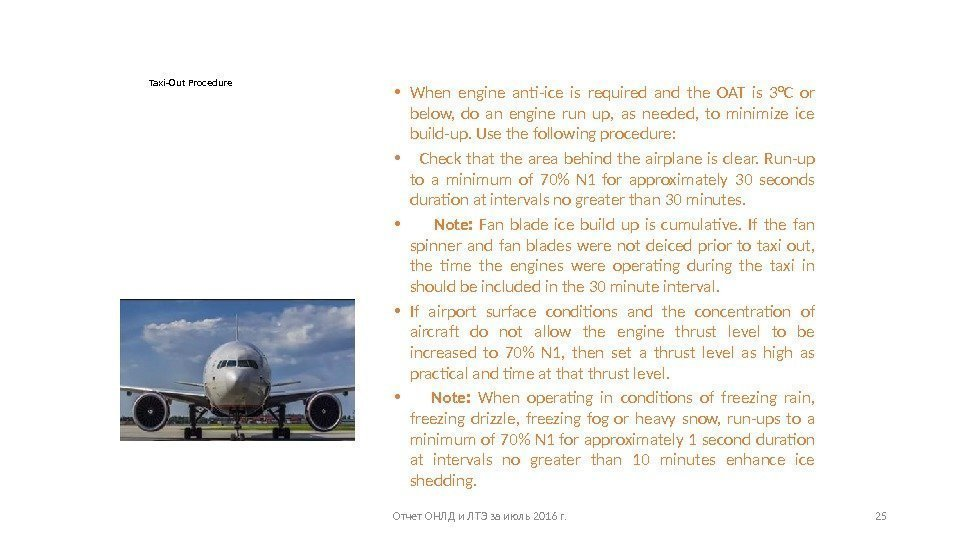 Taxi-Out Procedure • When engine anti-ice is required and the OAT is 3°C or