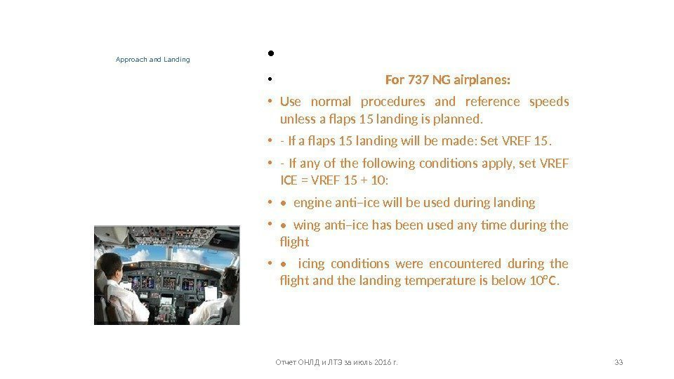 Approach and Landing • •      For 737 NG airplanes: