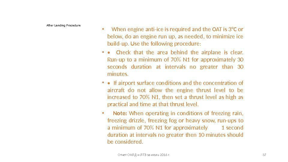 After Landing Procedure • When engine anti-ice is required and the OAT is 3°C