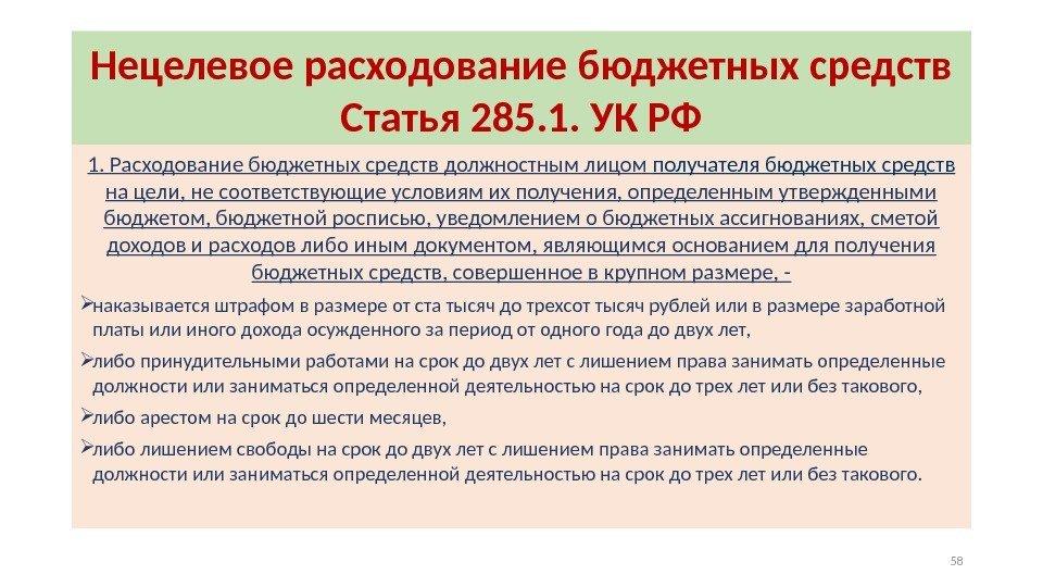 фонд основания по ст 285 ук статей, комментариев