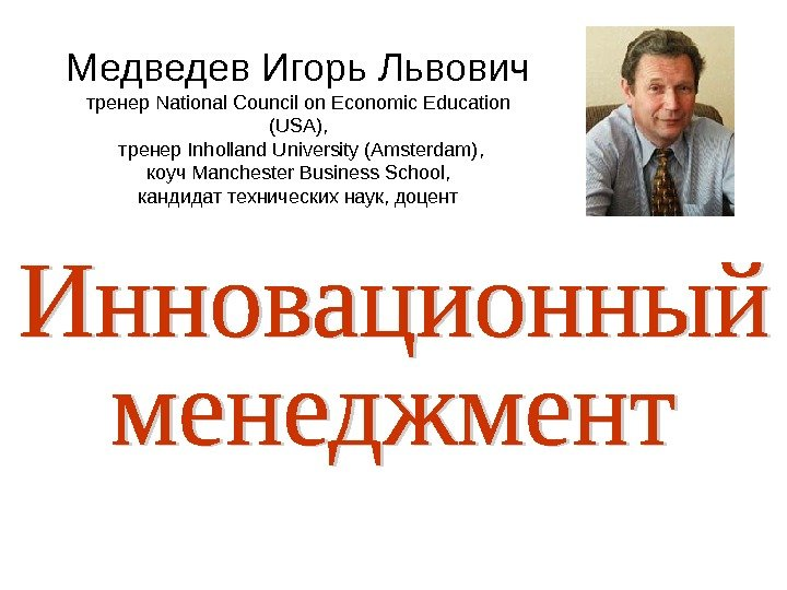 Медведев Игорь Львович тренер National Council on Economic Education (USA),  тренер