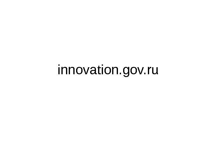 i nnovation. gov. ru