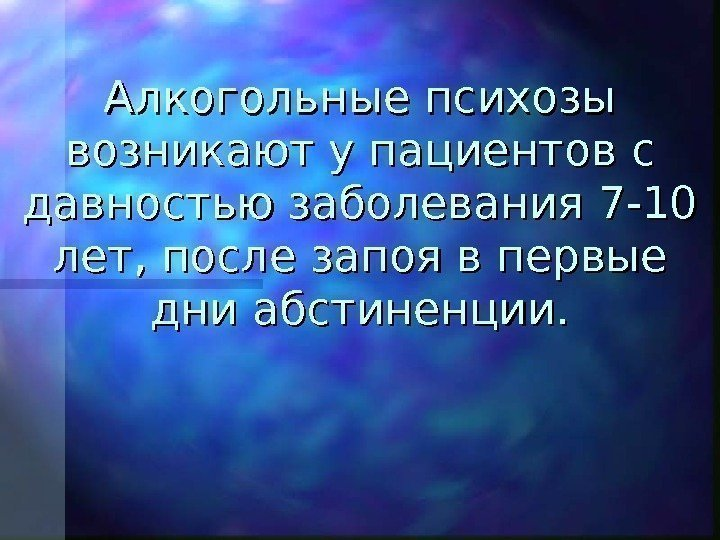 Кодирование от алкогольной зависимости украина