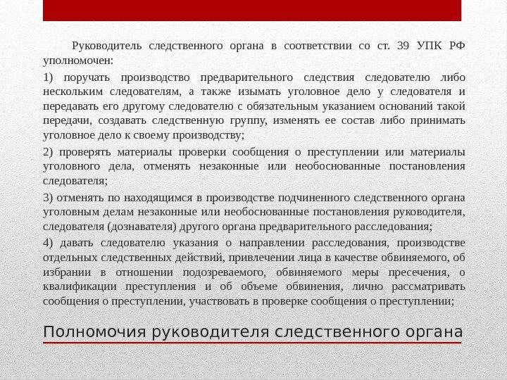 органа. руководитель порядок 67. полномочия шпаргалка следственного назначения,