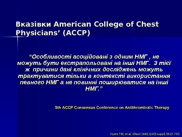 "Вказівки American College of Chest Physicians' (ACCP) """" Особ ливо стст іі"