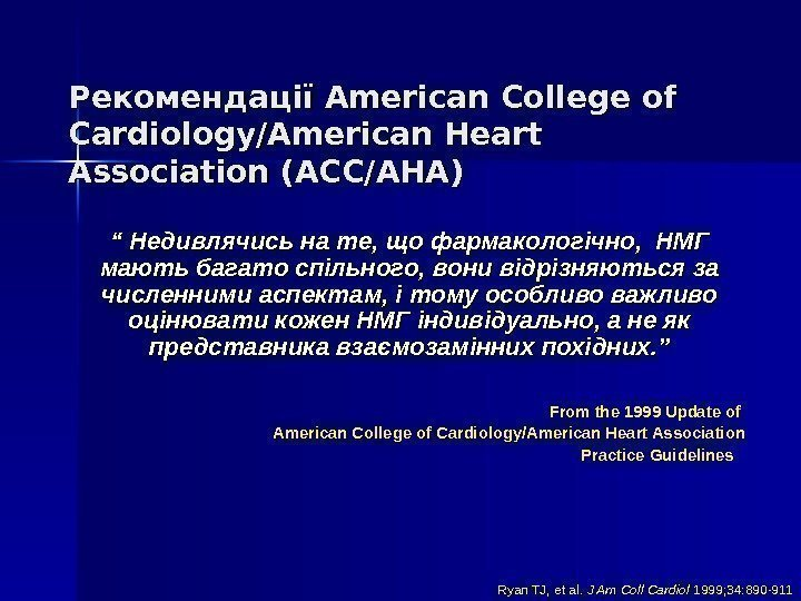 "Рекомендац іїії American College of Cardiology/American Heart Association (ACC/AHA) "" "" Не."