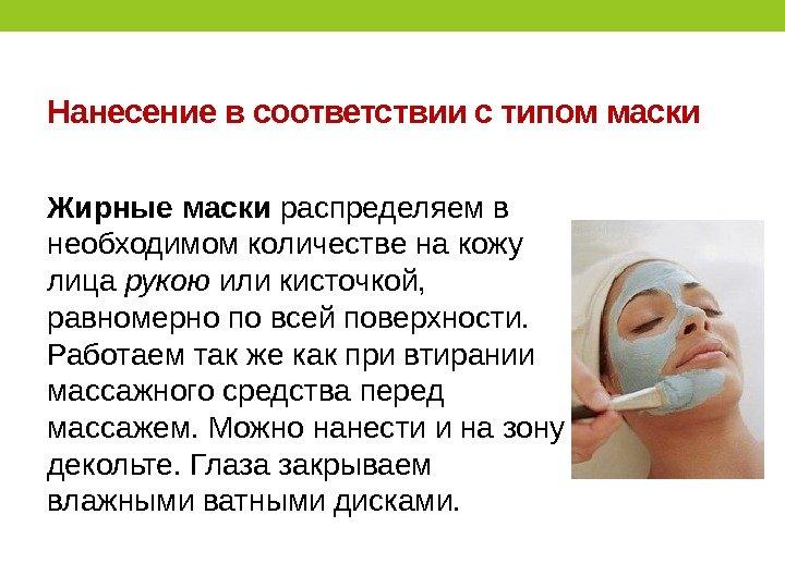 Нанесение в соответствии с типом маски Жирные маски распределяем в необходимом количестве на кожу