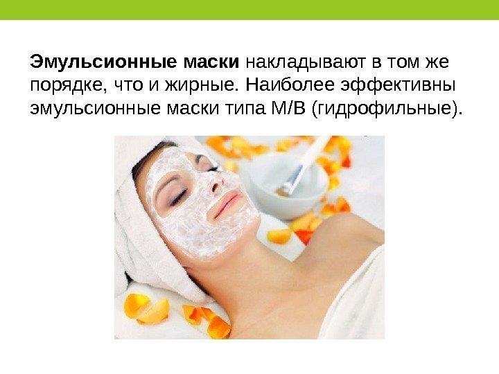 Эмульсионные маски накладывают в том же порядке, что и жирные. Наиболее эффективны эмульсионные маски