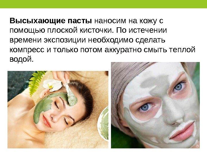 Высыхающие пасты наносим на кожу с помощью плоской кисточки. По истечении времени экспозиции необходимо