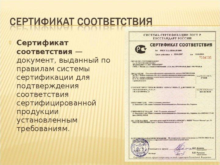 Документ выданный в соответствии с правилами сертификации
