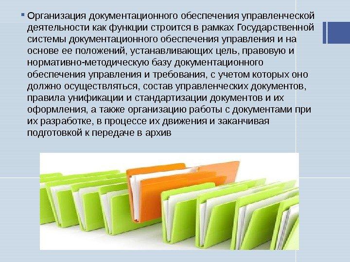 Документационное обеспечение таможенной деятельности в рф