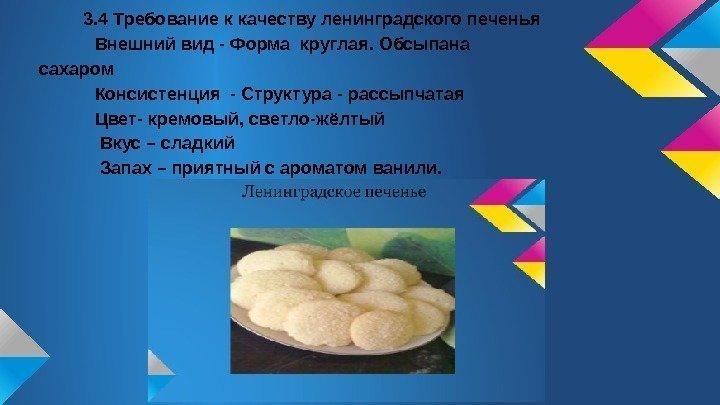 Соответствующая данному наименованию (или) печенья без вмятин, края печенья должны быть ровными или фигурными, без повреждений.