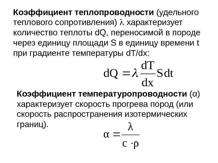 Коэффициент теплопроводности стеклопакетов таблицы