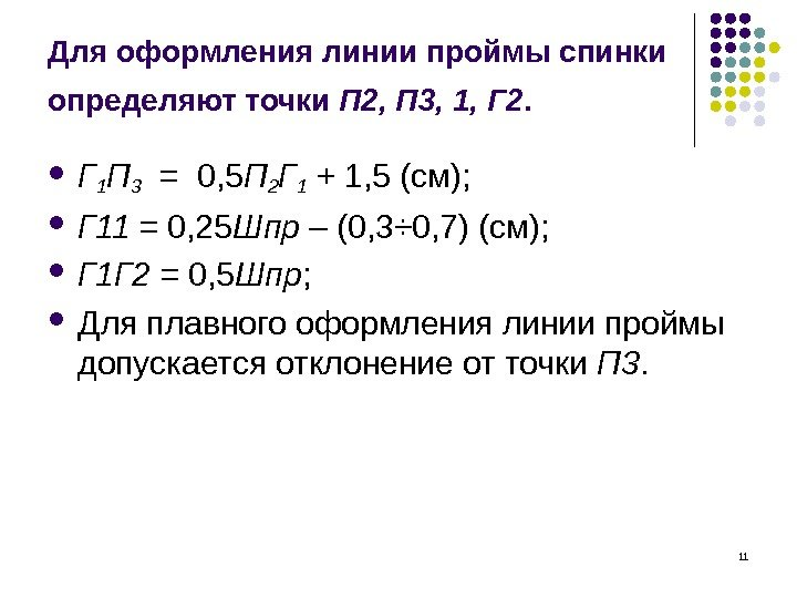 11 Для оформления линии проймы спинки определяют точки П 2, П 3, 1, Г