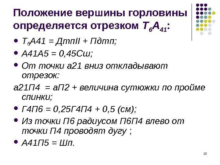 13 Положение вершины горловины определяется отрезком Т 6 А 41 : Т 6