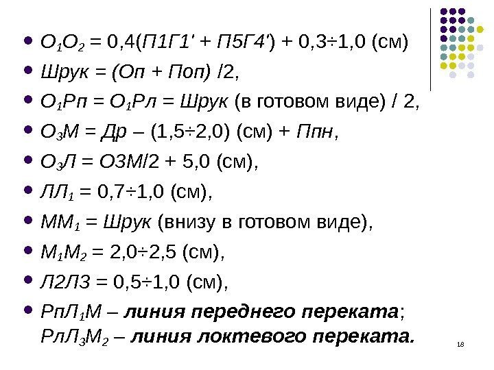 18 О 1 О 2 = 0, 4( П 1 Г 1' + П
