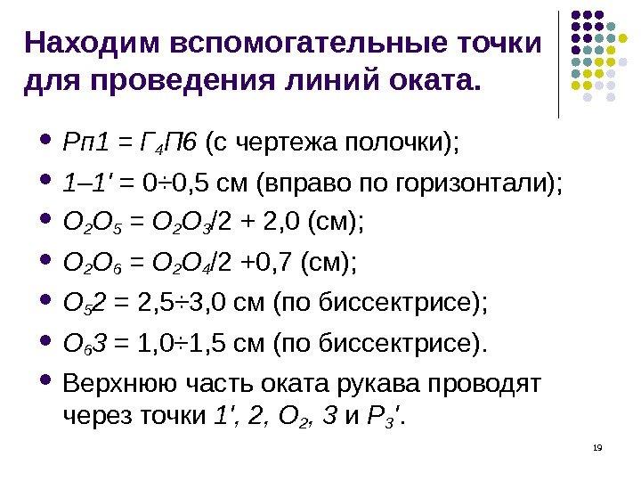 19 Находим вспомогательные точки для проведения линий оката. Рп 1 = Г 4