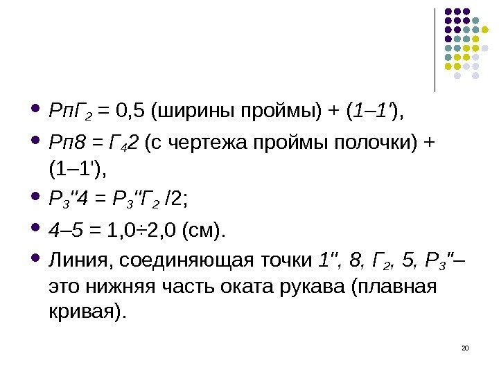 20 Рп. Г 2 = 0, 5 (ширины проймы) + ( 1– 1'