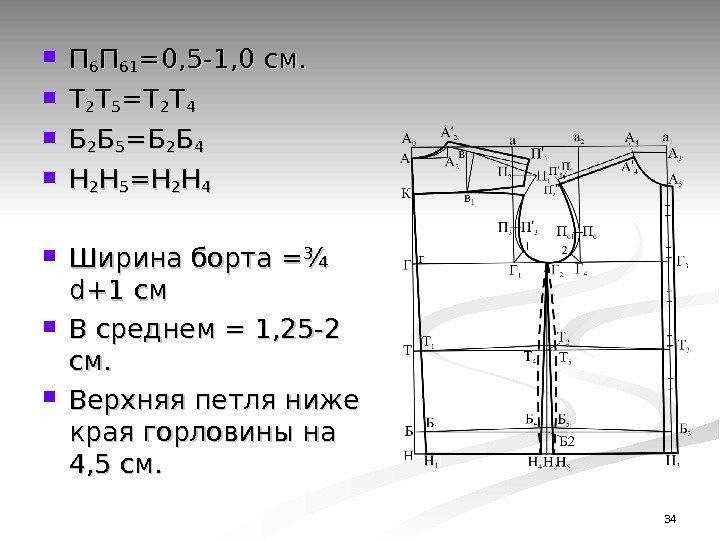 34 ПП 66 ПП 6161 =0, 5 -1, 0 см. ТТ 22 ТТ