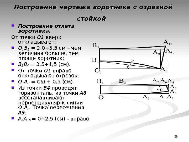 39 Построение чертежа воротника с отрезной стойкой Построение отлета воротника. От точки О 1