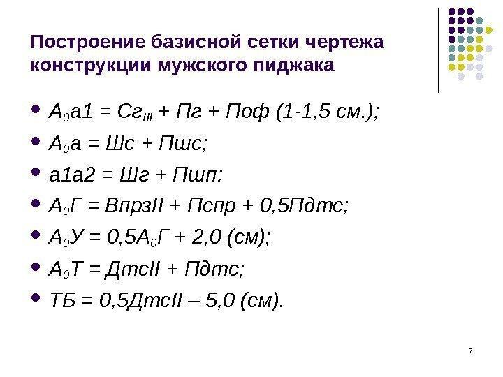 7 Построение базисной сетки чертежа конструкции мужского пиджака А 0 а 1 = Сг.