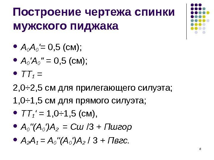 8 Построение чертежа спинки мужского пиджака А 0 ' = 0, 5 (см);