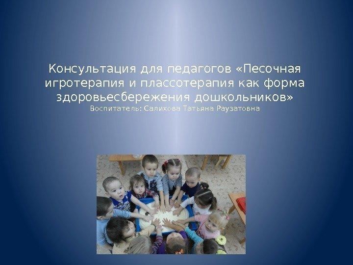 консультация для учителей картинка
