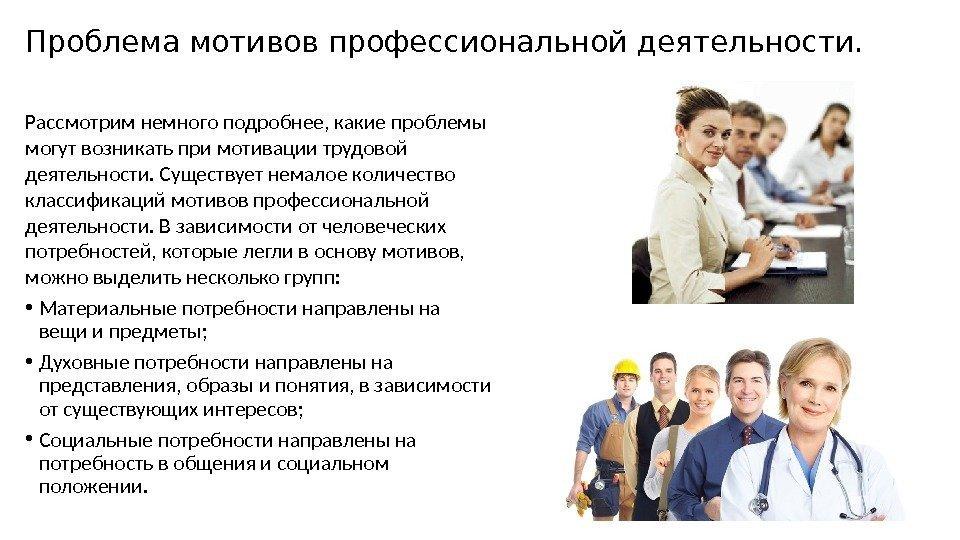 Удовлетворенность работой и профессиональная мотивация ...