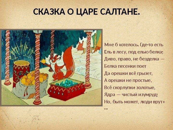 сказка о царе салтане стихи про белочку косметику для