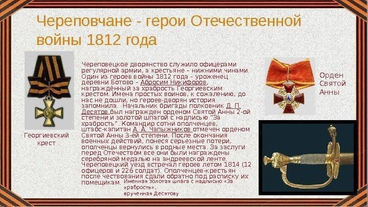 Презентация по истории : герои отечественной войны 1812 года(