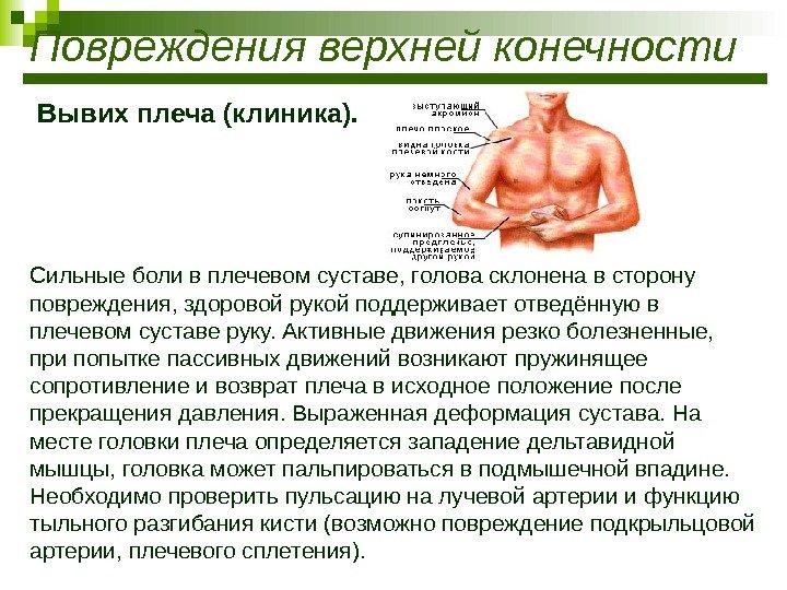 возможные причины боли в плечевом суставе