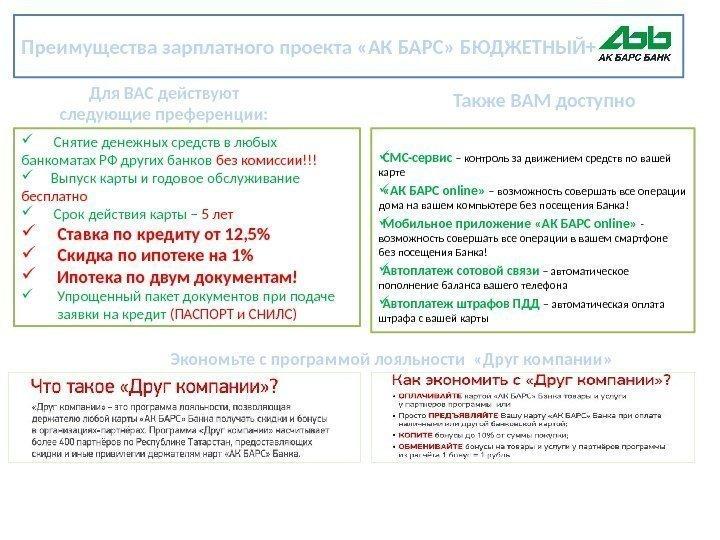 банк хоум кредит омск график работы