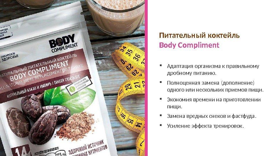 Как похудеть с помощью сибирское здоровье