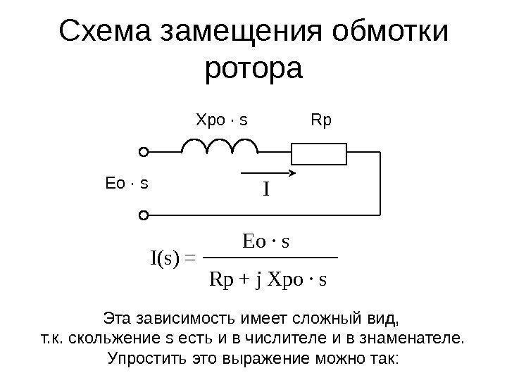Параметры схемы замещения для асинхронных двигателей