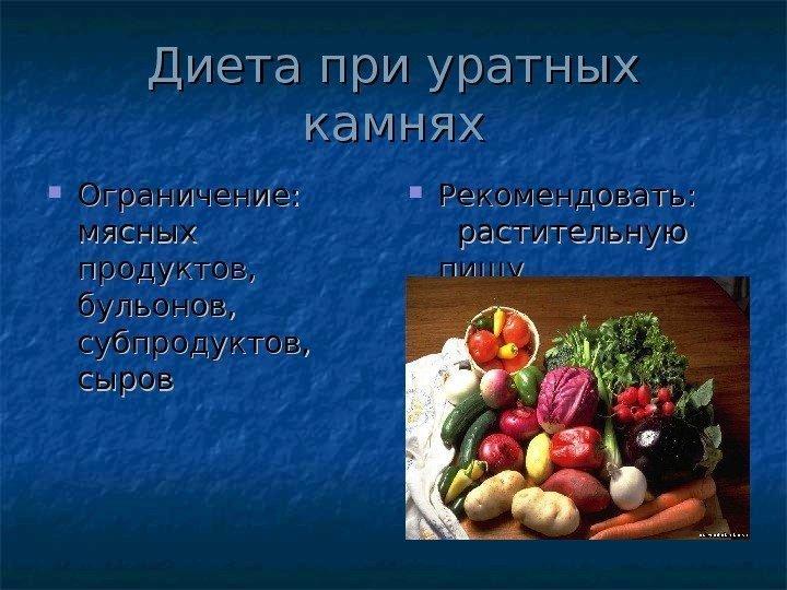 Картофельно капустная диета при оксалатах в