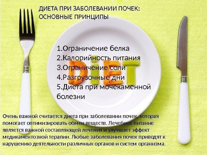 лечебное питание диетические столы
