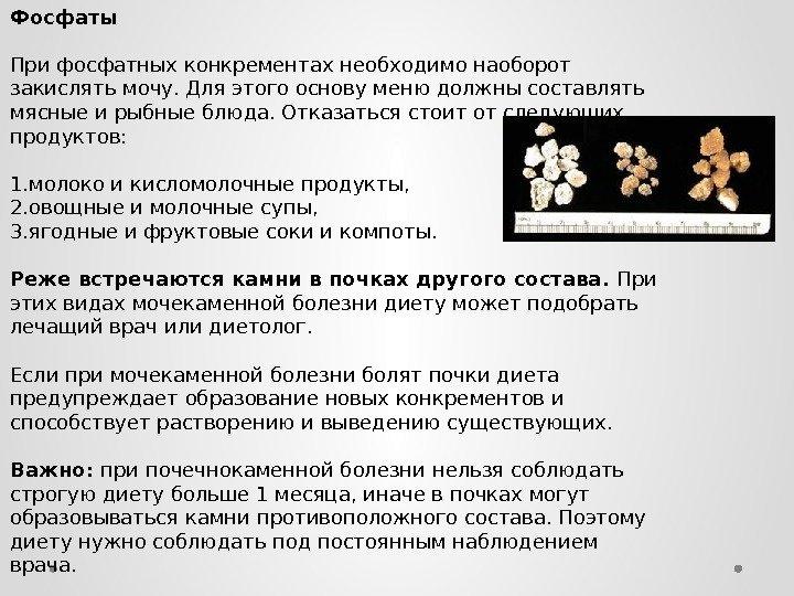 Диета Болезнь Почек Оксалаты. Диета при оксалатных камнях в почках