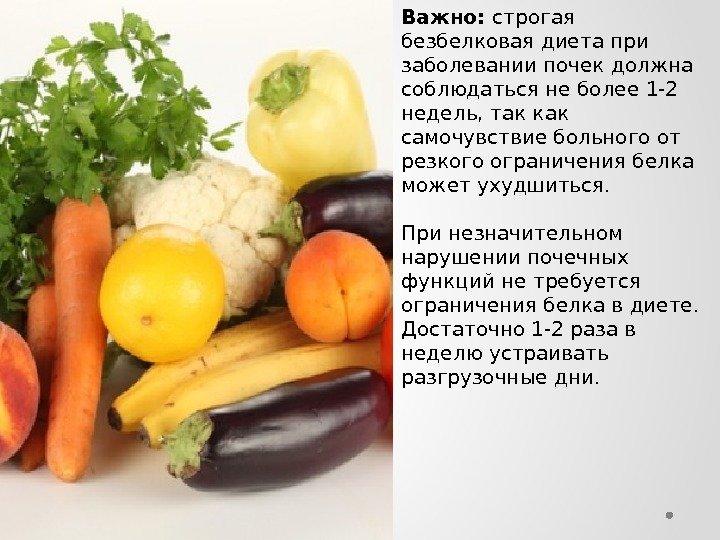 Правильная Диета Для Почек. Диета при заболевании почек- разрешенные продукты, ограничения, народные средства